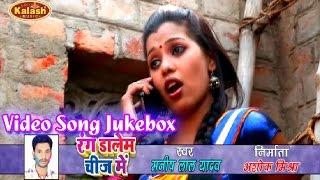 Rang Dalem Cheej Me - Manish Lal Yadav - Holi Hits Song - Video Song Jukebox - Kalash Music