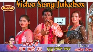 Choli Me Rang Dale Da - Guddu Hulhal - Non - Stop Holi Video Song Jukebox - Kalash Music