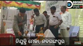 ନିଯୁକ୍ତି ମେଳା, ନବରଙ୍ଗପୁର #  Employment Festival, Nabarangpur