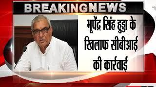CBI Raids Former Haryana CM Bhupinder Singh Hooda's House Over Alleged Land Scam in Gurugram