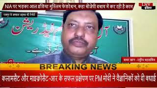 NIA पर भड़का आल इंडिया मुस्लिम फेडरेशन, कहा बीजेपी दबाव में कर रही है काम
