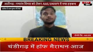 अलीगढ़ - गणतंत्र दिवस को लेकर AMU प्रशासन में मचा हड़कम