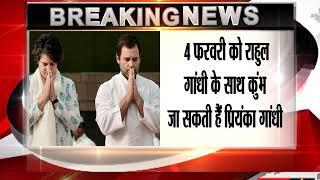 Priyanka Gandhi may begin political innings with Kumbh holy dip