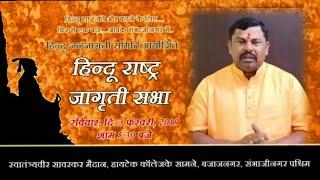 संभाजीनगर महाराष्ट्र में आयोजित हिंदू राष्ट्र जागृति सभा को लेकर टाइगर राजा सिंह का संदेश