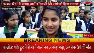 मतदाता दिवस के अवसर छात्रों ने निकाली रैली, लोगो को किया जागरुक