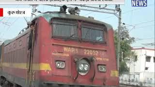 धर्म नगरी में पहली इलेक्ट्रिक ट्रेन ने पकड़ी अपनी  रफ्तार    ANV NEWS