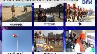 पूरे देश में बड़ी धूमधाम से मनाया गया 70वां गणतंत्र दिवस || ANV NEWS