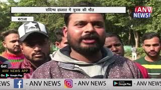 संदिग्ध हालात में युवक की मौत || ANV NEWS PUNJAB