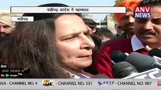 चंडीगढ़ कांग्रेस में महाभारत    ANV NEWS CHANDIGARH #PAWAN_BANSAL #MANISH_TIWARI #NAVJOT_KAUR _SIDHU