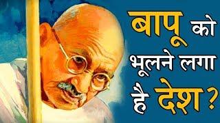 वो भूल गए Gandhi जी को...