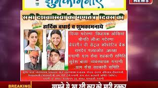 गणतंत्र दिवस Add | सहकारी समिति लिमिटेड गंगाणी के समस्त सदस्यगण एव समस्त ग्रामवासी गंगाणी