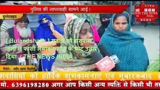 [ Bulandshahr ] युवती को ससुराल जनों ने फांसी लगाकर मौत के घाट उतार दिया  / THE NEWS INDIA