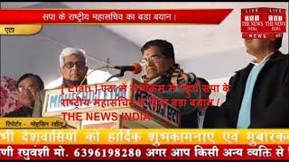 [ Etah ] एटा में कार्यक्रम में पहुंचे सपा के राष्ट्रीय महासचिव ने दिया बड़ा बयान /  THE NEWS INDIA