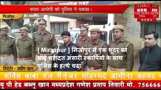 [ Mirzapur ] मिर्ज़ापुर में एक शूटर का भाई शहादत अंसारी स्कार्पियो के साथ पुलिस के हत्थे चढा