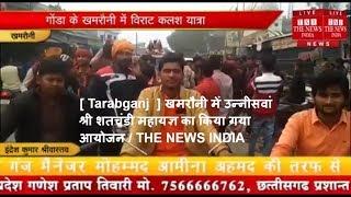 [ Tarabganj  ] खमरौनी में उन्नीसवां श्री शतचंडी महायज्ञ का किया गया आयोजन / THE NEWS INDIA