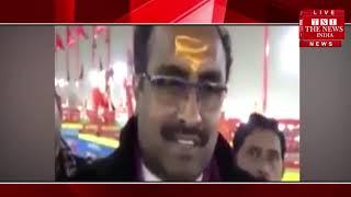 राम मंदिर- राम माधव का कुंभ में बड़ा बयान, कहा- संतों की इच्छा का होगा सम्मान