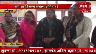 अम्बेडकर नगर में भाजपा महिला मोर्चा द्वारा नारी सशक्तिकरण द्वारा कमल शक्ति अभियान का किया आयोजन