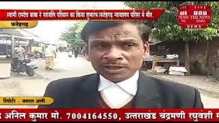 [ Fatehgarh ] फतेहगढ़ अदालत परिसर में अनूप कुमार गुप्ता की अचानक मौत से हाहाकार मचा