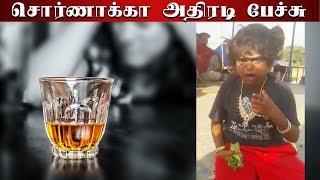 சொர்ணாக்கா அதிரடி பேச்சு! | Swarnakka Latest video