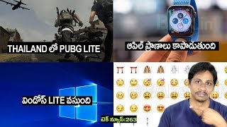 Technews in telugu 263: pubg lite,apple,windows 10 lite,whatsapp new feature,redmi go,fuchsia os