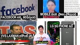 Technews in telugu 264 :Facebook to integrate WhatsApp,VVS laxman accout hack,lg 5g phone
