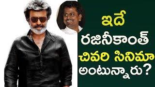 Rajinikanth To Team Up With AR Murugadoss After Karthik Subbaraj's Petta Movie | Top Telugu TV