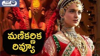 Manikarnika Review & Rating | Kangana Ranaut | Krish | Manikarnika Telugu Movie | Top Telugu TV