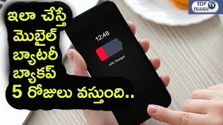 Tips To Improve Battery Back Up | How To Improve Smart Phone Battery Back Up | Top Telugu TV