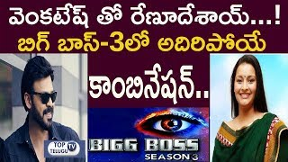 Venkatesh Renu Desai To Host Bigg Boss 3 Telugu Season | Bigg Boss Season 3 | Top Telugu TV