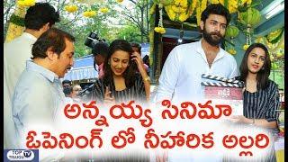 Varun Tej HaArish Shankar New Movie Valmiki Launched By Niharika Konidela   Varun Tej Valmiki Launch