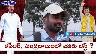 KCR or CBN : Who Is The Best CM | Public Talk About KCR & Chandra Babu Naidu | KCR Vs ChandraBabu