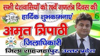 Happy Republic Day 2019   #DM_SPN: सभी देशवासियों को 70वें गणतंत्र दिवस की शुभकामनाएं (P-16)