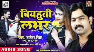 बियहुति लभर - Biyahuti Labhar - Brijesh Singh - Shankar Singh - Bhojpuri Songs 2019 New