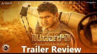 Natasarvabhouma Trailer Review | Puneeth Rajkumar | Pavan Wadeyar |