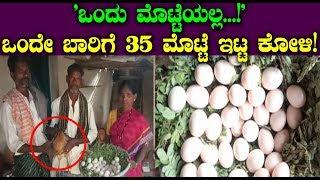 'ಒಂದು ಮೊಟ್ಟೆಯಲ್ಲ..? ಒಂದೇ ಬಾರಿಗೆ 35 ಮೊಟ್ಟೆ ಇಟ್ಟ ಕೋಳಿ..! | Kannada News