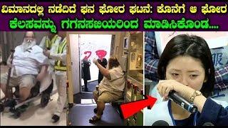 ವಿಮಾನದಲ್ಲಿ ನಡೆದಿದೆ ಘನ ಘೋರ ಘಟನೆ :- ಕೊನೆಗೆ ಆ ಘೋರ ಕೆಲಸವನ್ನು ಗಗನಸಖಿಯರಿಂದ ಮಾಡಿಸಿಕೊಂಡ | #KannadaNews