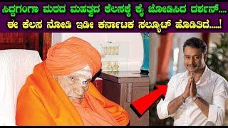 ಸಿದ್ದಗಂಗಾ ಮಠದ ಮಹತ್ವದ ಕೆಲಸಕ್ಕೆ ಕೈ ಜೋಡಿಸಿದ ದರ್ಶನ್. || Darshan Have Contribute to Siddaganga Mutt