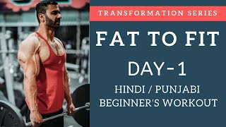 FAT to FIT Beginners Workout! Day-1 (Hindi / Punjabi)