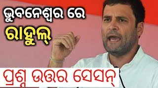 Rahul Gandhi targets both BJP and BJD in Bhubaneswar Odisha-PPL News Odia
