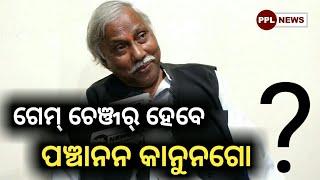 Sj.Panchanan Kanungo Excusive interview-କଂଗ୍ରେସ ନେତା ପଞ୍ଚାନନ କାନୁନଗୋଙ୍କ ସହ ସ୍ଵତନ୍ତ୍ର ଆଲୋଚନା-PPL News