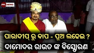 ପାରାଦୀପ୍ ରୁ ବାପା-ପୁଅ ଲଢେଇ?Dr. Damodar Rout on his son and BJD- PPL News Odia-Bhubaneswar
