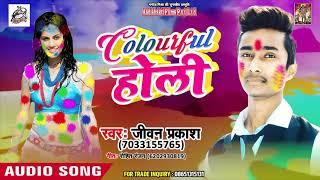 आ गया Jiwan Prkash Hit Holi Song - Colourful होली - Hit Holi Song