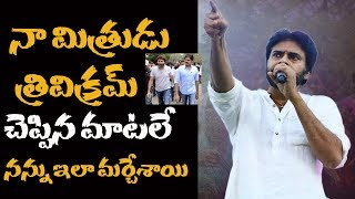 Pawan Kalyan Heartfull Words about Trivikram | Janasena latest updates | Prathinidhi news