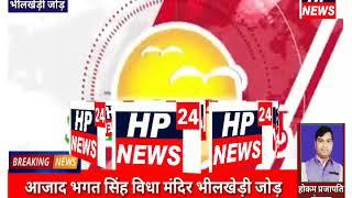 आजाद भगत सिंह विधा मंदिर भीलखेड़ी जोड़ पर गणतंत्र दिवस पर आयोजित सांस्कृतिक कार्यक्रम
