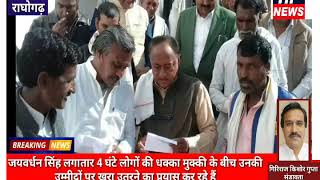 नगरीय प्रशासन मंत्री जयवर्धन सिंह प्रति दिन 4 घण्टे धक्का मुक्की के बीच  उनकी उम्मीदों पर खरा उतरने