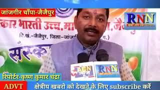 RNN NEWS CG 27 1 19 जांजगीर/जैजैपुर-संस्कार भारती उच्चतर विद्यालय में मनाया गया 26 जनवरी।