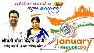 गणतंत्र दिवस की हार्दिक शुभकामनाएं शुभेच्छु गीता केशव सोनी पार्षद