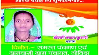 गणतंत्र दिवस की हार्दिक शुभकामनाएं शुभेच्छु ग्राम पंचायत गोविंदा
