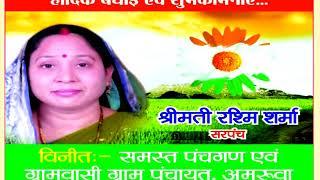 गणतंत्र दिवस की हार्दिक शुभकामनाएं शुभेच्छु ग्राम पंचायत अमरूवा