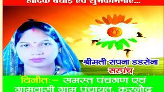 गणतंत्र दिवस की हार्दिक शुभकामनाएं शुभेच्छु ग्राम पंचायत करनौद